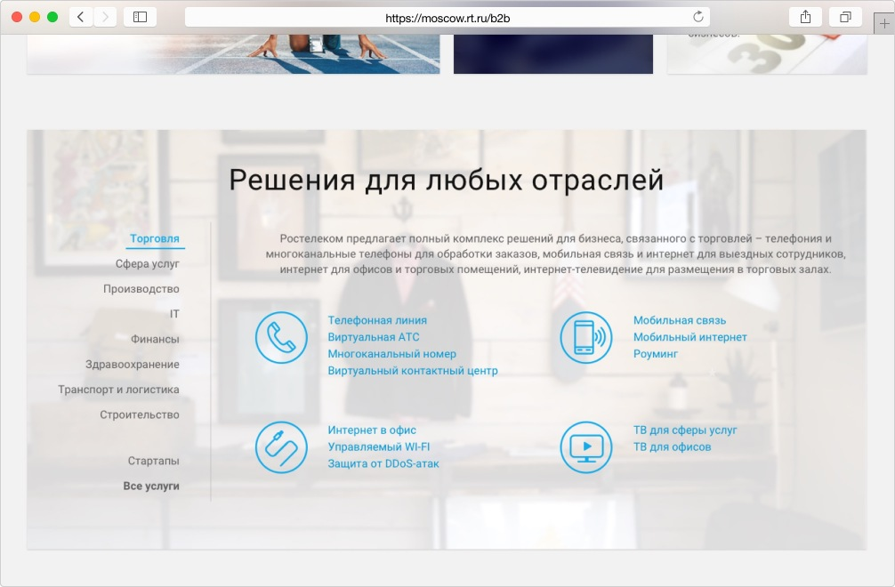 Имиджево-информационный блок «Решения для отраслей» позволяет сфокусировать внимание на услугах, подходящих для выбранной пользователем отрасли. Также показывает широту применимости услуг Ростелеком.