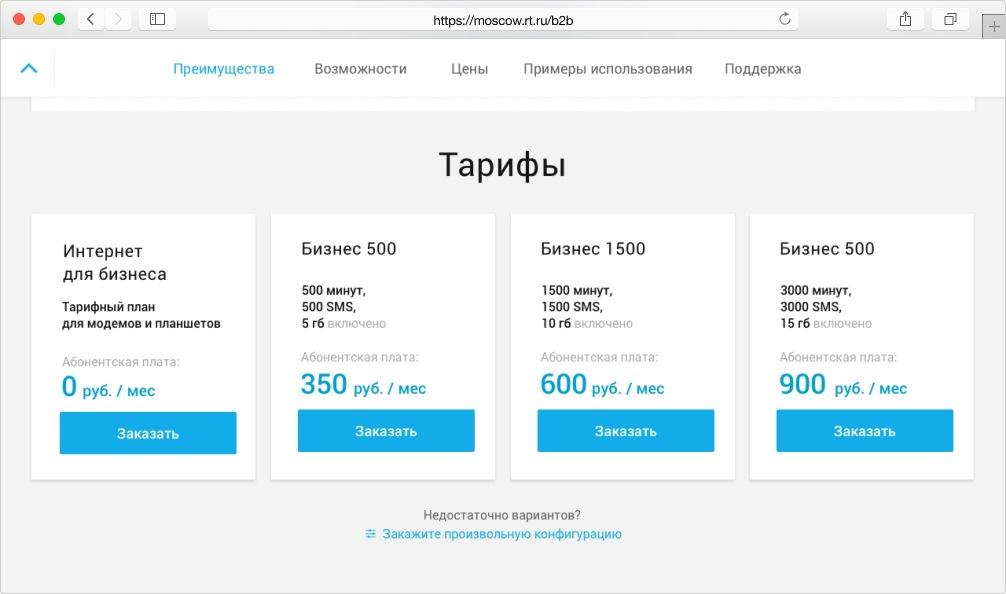Список тарифов также может быть использован на всех страницах сервиса. Набор полей подбирается в зависимости от параметров услуги.