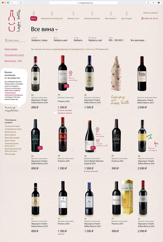 Каталог вин