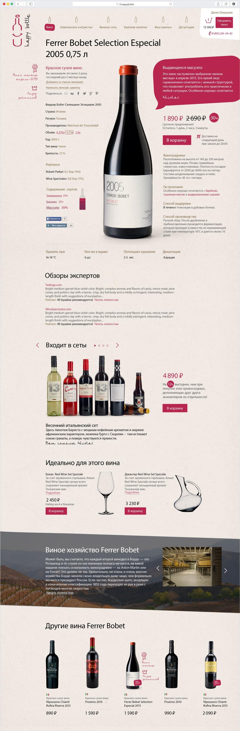 Страница вина