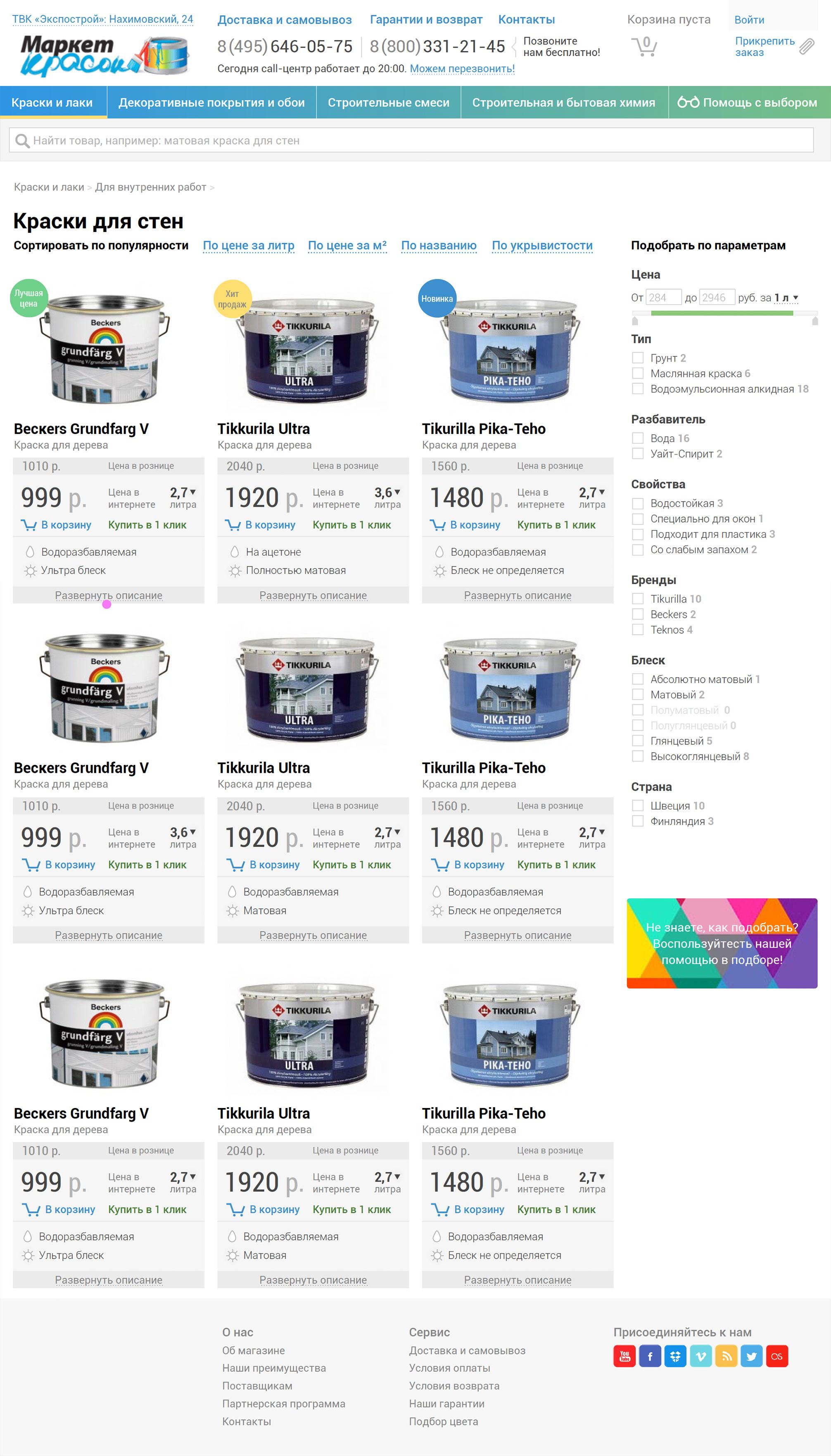 Ключевой экран любого интернет-магазина — каталог товаров: идеальный баланс между возможностями поиска и информацией по каждому товару