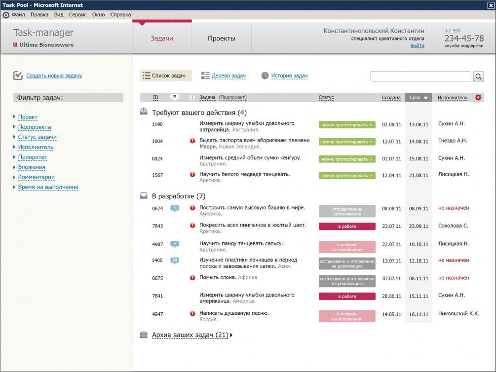 Основной экран со списком задач. Группировка помогает акцентировать внимание на задачах, требующий действий пользователя